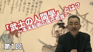 第07回 翻訳語がなければ、今の日本もなかった!? 〜高等教育から考える〜