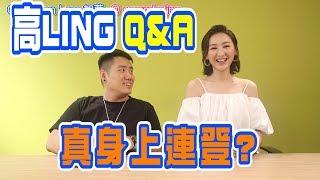 【今日RIP】高LING Q&A 上連登真人直接對話? PART 1