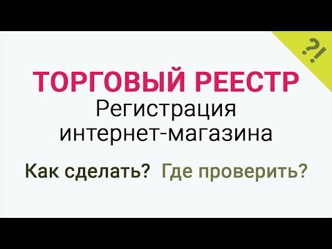 Регистрация интернет-магазина в торговом реестре РБ. Где скачать заявления на внесение сведений?
