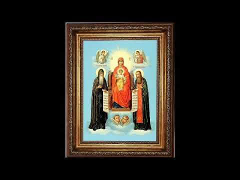 Акафист преподобным Антонию и Феодосию Печерским 16.05; 23.07; 27.08; 15.09