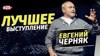 Евгений Черняк - Сколько стоит успех?
