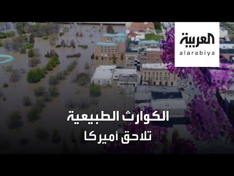 العرب اليوم - شاهد: المصائب تضرب أميركا بشكل متتابع في عام 2020