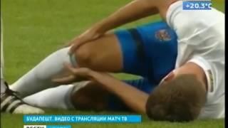 Воспитанник иркутского футбола Роман Зобнин получил травму в Будапеште, «Вести-Иркутск»