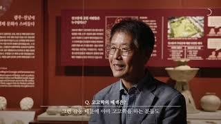 [비밀의 공간, 숨겨진 열쇠] 은화수 국립나주박물관장 인터뷰 이미지