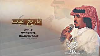 تحميل اغاني شيله رايييقه  تاريخ حبك اداء فلاح المسردي استكنانيه Falah al-Musridi MP3