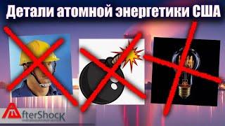 Проблемы с плутонием в атомной энергетике США | Как строили завод |  Aftershock.news