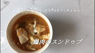 宝塚受験生のダイエットレシピ〜鶏肉のスンドゥブ〜のサムネイル