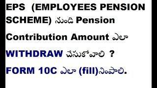 How to Withdraw EPS balance | how to fill form 10C | ఫారం 10C ఎలా నింపాలి