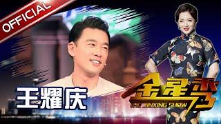 《金星时间》第115期:下一站幸福 王耀庆 金领专业户这会红了! The JinXing show 1080p 官方干净版 | 金星秀
