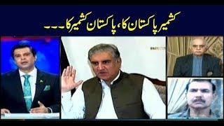 Power Play | Arshad Sharif  | ARYNews | 14 August 2019