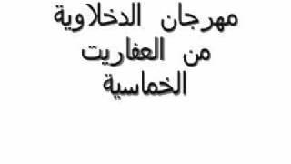 مهرجان الدخلاوية والعفاريت الخماسيه
