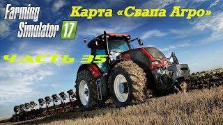 Farming Simulator 2017 Свапа Агро. Часть 35. Прокачиваем коровник.