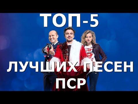"""ТОП-5 ПЕСЕН СЕРИАЛА """"ПОЛИЦЕЙСКИЙ С РУБЛЕВКИ"""""""