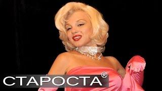 Santa Baby - Marilyn Monroe (counterpart / двойник) - Каталог артистов