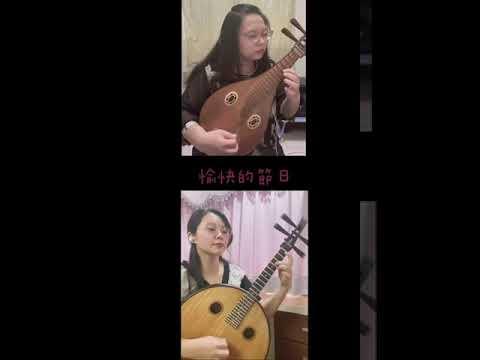 【表藝如果電話亭】臺南市民族管絃樂團—中阮&柳琴 遠距二重奏