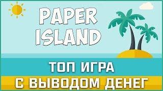 Paper-island.one обзор новой игры от ТОП админа