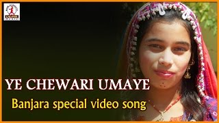 Banjara Special | Ye Chori Umaye Song | Lambadi Special DJ Folk Songs | Lalitha Audios And Videos