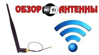 Обзор всенаправленной Wi-Fi антенны (2017)