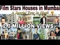 मुम्बई बांद्रा मे सभी फिल्म स्टारो के घर ALL FILM ACTORS HOUSE IN BANDRA MUMBAI
