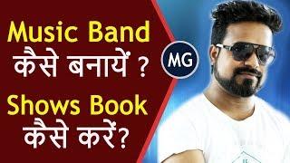 How To Make Music Band and get Shows?    Musical Guruji