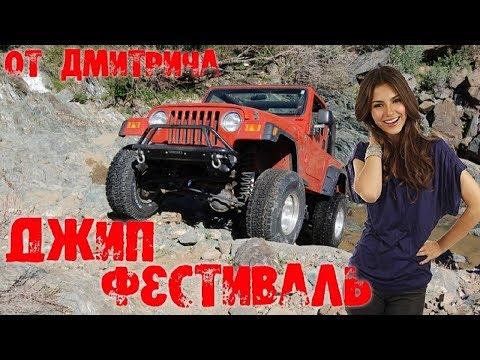 Джип Фестиваль Киров 2019