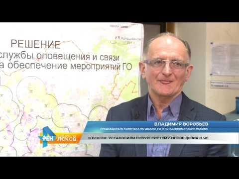 Новости Псков 08.12.2016 # Новая система оповещения о ЧС