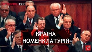 Номенклатурники vs радянські люди, Згадати Все