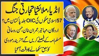 57 Countries OIC To Meet In Pakistan On Malaysia Billion Dollar Trade II #Mahatir #ImranKhan
