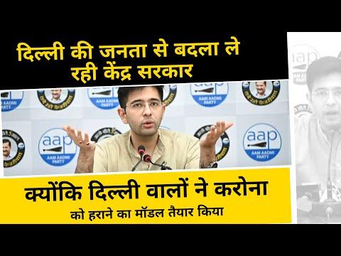 दिल्ली की जनता से बदला ले रही है केंद्र सरकार | Raghav Chadha Expose BJP