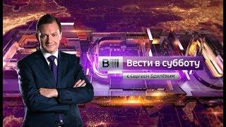 Вести в субботу с Сергеем Брилевым(HD) от 08.09.18