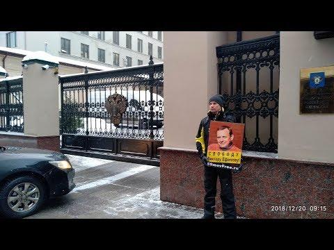 Пикет в защиту Ефимова у Генпрокуратуры 20 декабря 2018