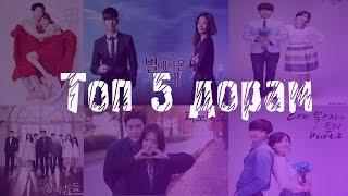 Топ 5 лучших корейских дорам