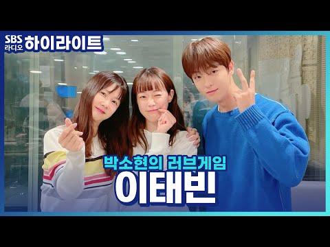 이태빈 SBS라디오 '박소현의 러브게임' 출연