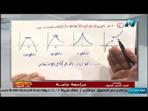 رياضيات الصف الثاني الثانوي 2020 (ترم 2) الحلقة8 - مراجعة عامة
