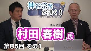 第85回① 村田春樹氏:在日朝鮮人はなぜ日本に来たのか?