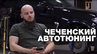 Тюнинг по-чеченски.  Лица уммы