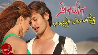 prem geet ma yesto geet gauchu full song - मुफ्त