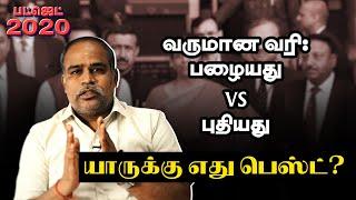 வருமான வரி: பழையது Vs புதியது - யாருக்கு எது பெஸ்ட்? | Budget 2020 | Income Tax | Asiaville Tamil