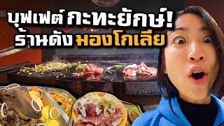 EP. 4 บุฟเฟต์กะทะยักษ์ฉบับมองโกเลียและเจงกิส ข่าน I All You Can Eat Mongolian Barbecue