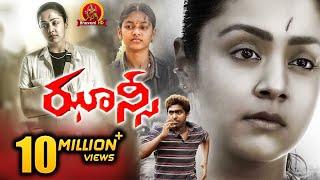 JHANSI FULL MOVIE - Jyothika, GV Prakash - 2018 Latest Telugu Full Movies - Bhavani HD Movies