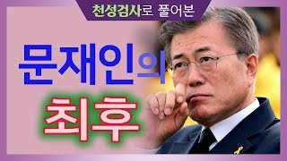 문재인의 최후 - 천성검사로 풀어 본 【소공자TV】