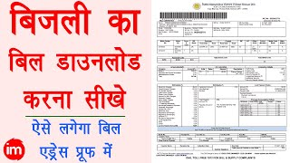download electricity bill online 2020 - pay electricity bill online | bijli ka bill kaise jama kare - Download this Video in MP3, M4A, WEBM, MP4, 3GP