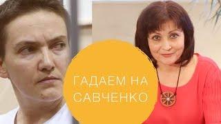 Судьба Савченко. Гадание Каролины