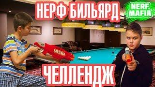 Челлендж Нёрф Бильярд || Challenge Nerf Billiards