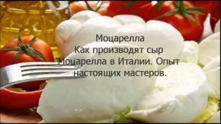 Сыр моцарелла | рецепт моцареллы в домашних условиях|