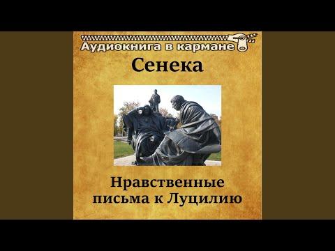 Нравственные письма к Луцилию, Чт. 2