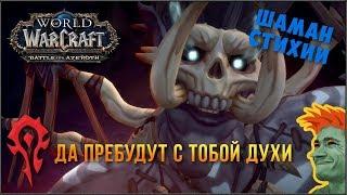 💀 World of Warcraft: Battle for Azeroth ⚡ Шаман стихии ⚡ Да прибудут с тобой духи