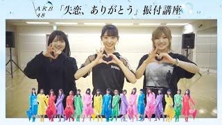 AKB48「失恋、ありがとう」振付講座