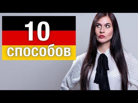 Переезд в Германию: 10 способов