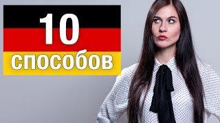 Переезд в Германию: 10 способов 🇩🇪 🇩🇪 🇩🇪